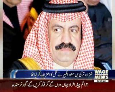 قتل کے جرم میں شاہی خاندان کے شہزادہ ترکی بن سعود الکبیر کو سزائے موت دے دی