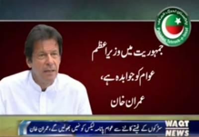 جمہوریت میں پارلیمنٹ اور وزیراعظم عوام کوجوابدہ ہے, عمران خان
