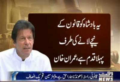 سپریم کورٹ کےباہرعمران خان کی میڈیا سےگفتگو,جمہوریت کی تاریخ میں اہم فیصلے پر خوشی ہے,عمران خان