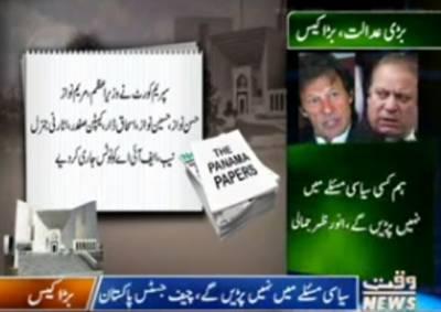 اسلام آباد:سپریم کورٹ نے پاناما لیکس سے متعلق درخواستوں پروزیراعظم سمیت تمام فریقین کو نوٹسز جاری کر دیئے