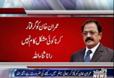 عمران خان کوگرفتارکرنامشکل نہیں،لیکن انہیں پکڑکربحالی سینٹرمیں رکھنےکی ضرورت ہے,وزیر قانون پنجاب رانا ثناء اللہ