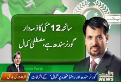 Karachi:PSP Leader Mustafa Kamal Press Conference