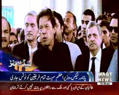 Waqtnews Headlines 01:00 PM 20 October 2016