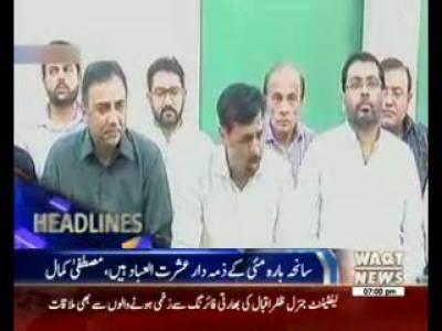 Waqtnews Headlines 07:00 PM 20 October 2016