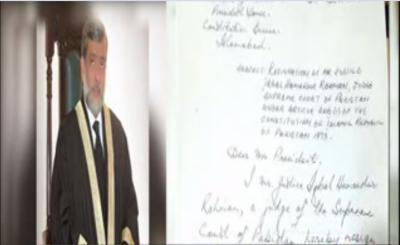 پاکستان کی اعلیٰ ترین عدالت سپریم کورٹ کے جج جسٹس اقبال حمیدالرحمان مستعفی ہوگئے