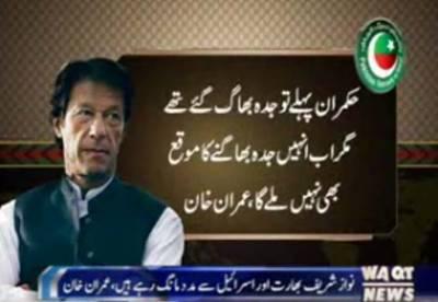 اسلام آباد: عمران خان کی میڈیا سے گفتگو
