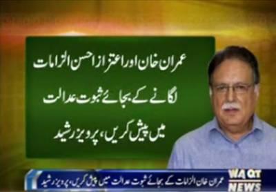 عمران خان الزامات کے بجائے ثبوت عدالت میں پیش کریں،وفاقی وزیراطلاعات پرویز رشید