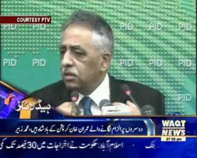 Waqtnews Headlines 07:00 PM 24 October 2016