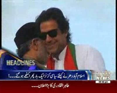 Waqtnews Headlines 09:00 PM 24 October 2016