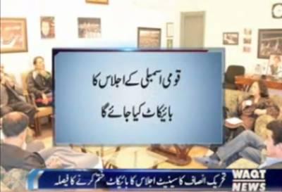 پاکستان تحریک انصاف نے سینیٹ اجلاس میں شرکت کا فیصلہ کر لیا