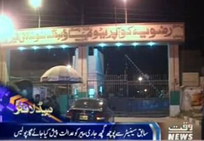 Waqtnews Headlines 03:00 PM 05 November 2016