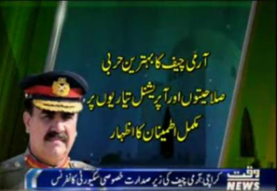 آرمی چيف جنرل راحيل شريف نے کور ہيڈ کوارٹرز کراچی کا دورہ کيا اور جنوبی کمانڈ کے تحت جاری مشق