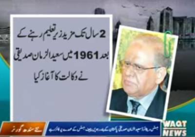 جسٹس ریٹائرڈ سعید الزماں صدیقی ڈاکٹرعشرت العباد کی جگہ سندھ کےنئےگورنر کےطورپرذمہ داریاں سنبھالیں گے