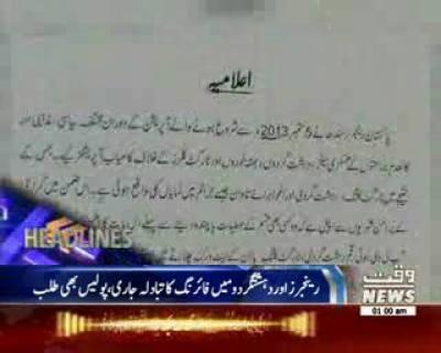 Waqtnews Headlines 01:00 AM 10 Nov 2016