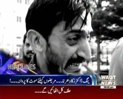 Waqtnews Headlines 09:00 PM 10 November 2016