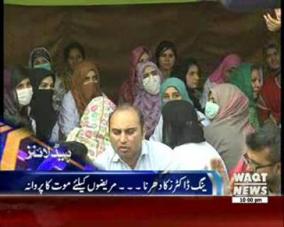 Waqtnews Headlines 10:00 PM 10 November 2016