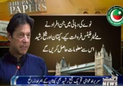 چیئرمین تحریک انصاف عمران خان تین روزہ دورے پر لندن چلے گئے