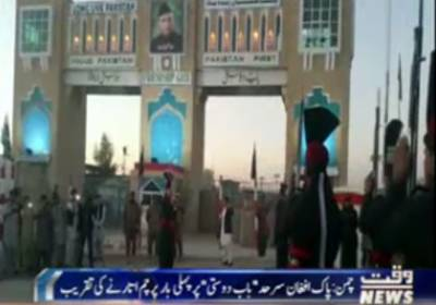 چمن میں پاک افغان سرحد باب دوستی پر پہلی بار پرچم اتارنے کی پروقار تقریب کا انعقاد