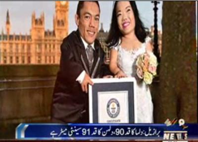 برازیل میں ایک ایسی شادی ہوئی ہے اس کا نام گنیز بک آف ورلڈ ریکارڈ میں لکھا گیا ہے