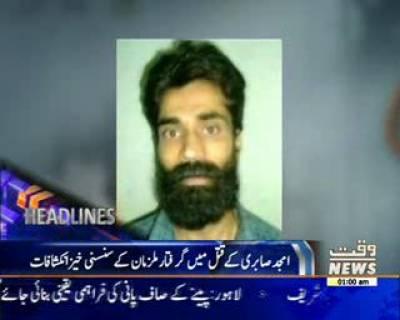 Waqtnews Headlines 01:00 AM 19 November 2016