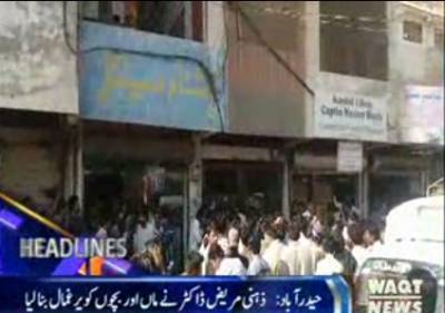 Waqtnews Headlines 03:00 PM 19 November 2016