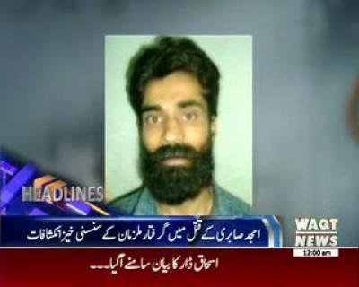 Waqtnews Headlines 12:00 AM 19 November 2016
