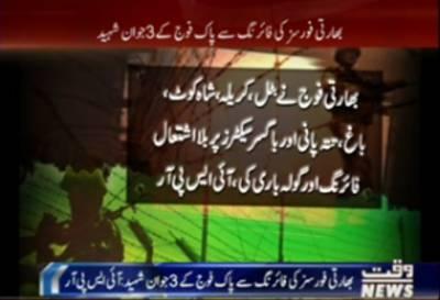 بھارتی فورسزکی جانب سےایل اوسی کےچھ سیکٹرزمیں بلااشتعال فائرنگ,پاک فوج کےتین جوان شہیدہوگئے