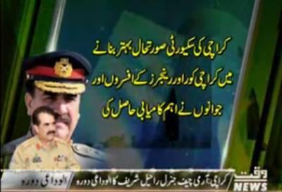 آرمی چیف جنرل راحیل شریف کا کراچی کا الوداعی دورہ