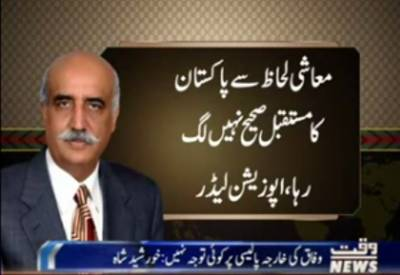 معاشی لحاظ سے پاکستان کا مستقبل صحیح نہیں لگ رہا,اپوزیشن لیڈر خورشید شاه