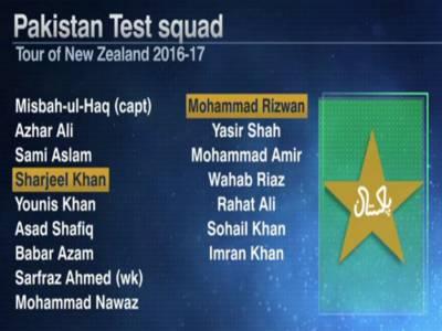 پاکستان اور نیوزی لینڈ کے درمیان آخری ٹیسٹ میچ کل سے ہیملٹن میں شروع ہوگا۔