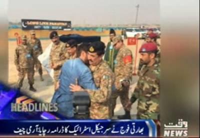Waqtnews Headlines 04:00 PM 24 November 2016