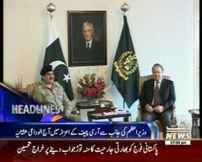 Waqtnews Headlines 07:00 PM 24 November 2016
