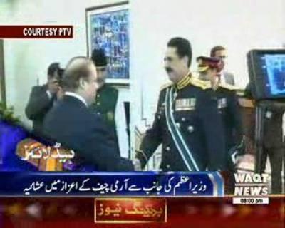 Waqtnews Headlines 08:00 PM 24 November 2016