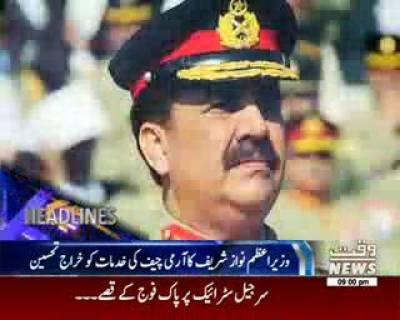 Waqtnews Headlines 09:00 PM 24 November 2016