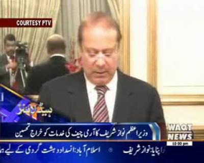 Waqtnews Headlines 10:00 PM 24 November 2016