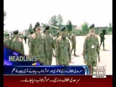 Waqtnews Headlines 12:00 AM 24 November 2016