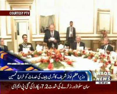 Waqtnews Headlines 01:00 AM 25 November 2016
