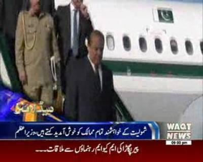 Waqtnews Headlines 09:00 PM 25 November 2016