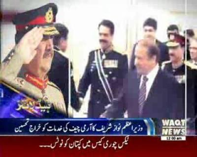 Waqtnews Headlines 12:00 AM 25 November 2016
