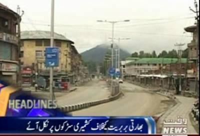Waqtnews Headlines 12:00 PM 25 Nov 2016