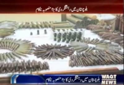 بلوچستان میں فورسز نے دہشتگردی کا بڑا منصوبہ ناکام بنا دیا