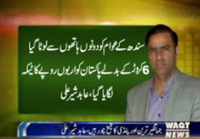 چھ کروڑکےبدلے پاکستان کوٹیکہ لگایا گیااورسندھ کےعوام کودونوں ہاتھوں سےلوٹا گیا,عابد شیرعلی