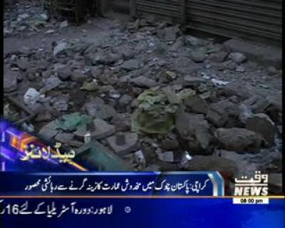 Waqtnews Headlines 08:00 PM 28 November 2016