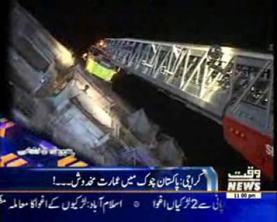 Waqtnews Headlines 11:00 PM 28 November 2016