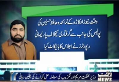 نمائندہ وقت نیوزحافظ حسنین رضا کی گرفتاری کےخلاف پارلیمانی رپورٹرنےقومی اسمبلی اجلاس کا بائیکاٹ کردیا