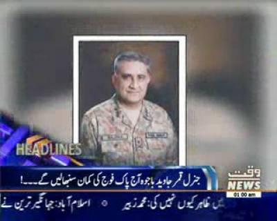 Waqtnews Headlines 01:00 AM 29 November 2016