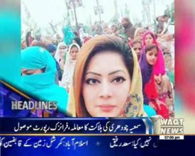 Waqtnews Headlines 07:00 PM 29 November 2016