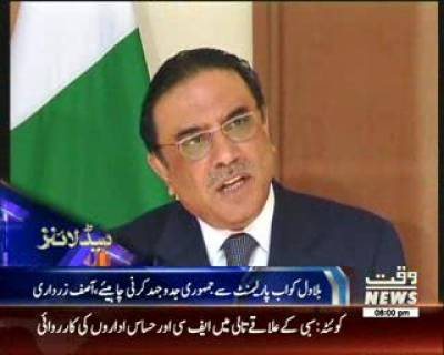 Waqtnews Headlines 08:00 PM 29 November 2016