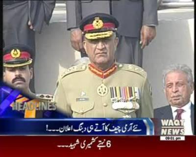 Waqtnews Headlines 09:00 PM 29 November 2016