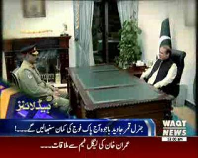Waqtnews Headlines 12:00 AM 29 November 2016